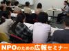 【オンライン受講も開始!】NPOのための広報セミナー