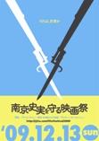 南京・史実を守る映画祭